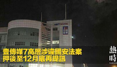 壹傳媒7高層涉違國安法案 押後至12月底再提訊