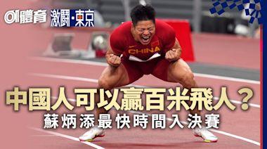 東京奧運|蘇炳添強勢闖100米決賽 晚上8:50見證亞洲人衝金