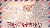 跟著聲音明信片一起去旅行 央廣93週年臺慶活動開跑