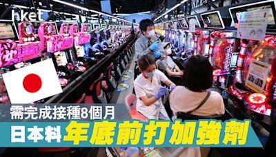 【新冠疫苗】日本料年底前打加強劑 需完成接種8個月 - 香港經濟日報 - 即時新聞頻道 - 國際形勢 - 環球社會熱點