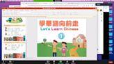 僑教中心數位華語文推廣課程上線