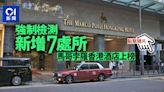 強制檢測大廈 新增7地點 馬哥孛羅香港酒店上榜