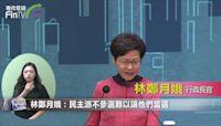 林鄭月娥歡迎自認愛者泛民參選 指地產商願配合政府