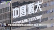 中國多地政府針對恒大項目開設資金託管專戶