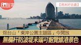 【周末好去處】炮台山「東岸公園主題區」今開放 無欄杆防波堤末端可飽覽維港景色 - 香港經濟日報 - 即時新聞頻道 - iMoney智富 - 理財智慧
