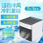 迷妳空調扇USB學生宿舍桌面便攜式小風扇家用加冰制冷小型冷風機 艾家 新品