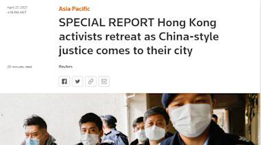 路透:官斥47人案「樣板審訊」 | 蘋果日報