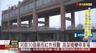 鄭州再降暴雨!封閉隧道.地鐵 撤離24萬人