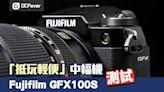 測試 「抵玩輕便」中幅機 Fujifilm GFX100S - DCFever.com