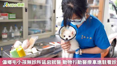 偏鄉毛小孩無診所延宕就醫 動物行動醫療車進駐看診