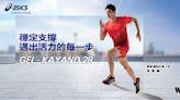 《運動》選秀狀元藝人林敬倫 任ASICS專業運動形象大使