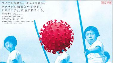 「這樣下去將被政府殺死」廣告 日本三大媒體全版刊登