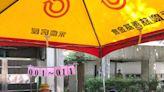 永慶房屋為醫護撐腰! 贊助防疫帳篷、防護面罩   財經   NOWnews今日新聞