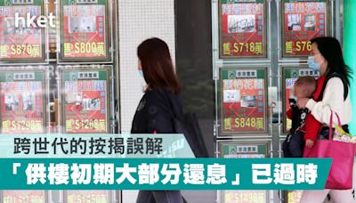 跨世代的按揭誤解 「供樓初期大部分還息」已過時 - 香港經濟日報 - 理財 - 博客