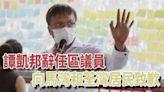 47民主派被控︱譚凱邦辭任區議員:復工無期 向馬灣荃灣居民致歉   蘋果日報