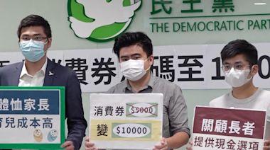 民主黨倡消費券加碼至1萬元並覆蓋成人小孩各階層 - RTHK