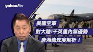 美國空軍對大陸1千英里內無優勢 唐湘龍:美軍只是穿著軍服的塔利班