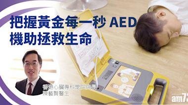 【健康快訊】把握黃金每一秒 AED機助拯救生命 - 香港健康新聞 | 最新健康消息 | 都市健康快訊 - am730