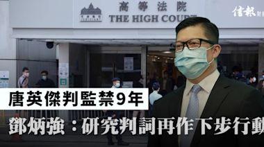 信報即時新聞 -- 唐英傑判監禁9年 鄧炳強:研究判詞再作下步行動