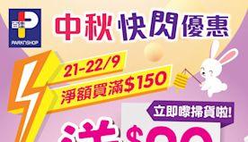 【百佳】買滿$150 即送$20優惠券(21/09-22/09)...