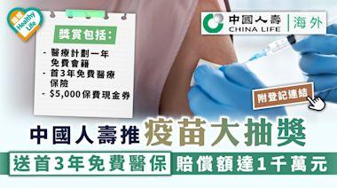 疫苗抽獎|中國人壽推疫苗大抽獎 送首3年免費醫保賠償額達1千萬元 - 晴報 - 家庭 - 熱話