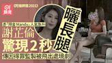 陀槍師姐2021 謝芷倫騷腿一幕夠搶眼 曾傳得罪監製被飛出處境劇