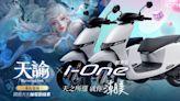 手遊大作「天諭」即將開服 大手筆抽電動機車吸引眾多玩家! | 台灣好新聞 TaiwanHot.net