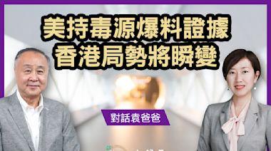 【珍言真語】袁弓夷:病毒洩露如證實 中共將亡
