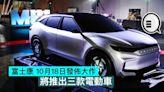 富士康 10月18日發佈大作,將推出三款電動車 - Qooah