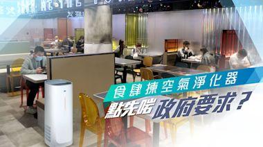 中小型食肆佳音|空氣淨化器4千有找 符合政府要求食肆換氣量 | 蘋果日報