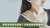 動不動就全身肌肉痠痛?多攝取維生素D可緩解「肌筋膜疼痛症」