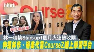 【地區‧人‧情】林一鳴搞Start-up1個月火速被收購 仲搵林作、裕美代言CourseZ網上學習平台 - 香港經濟日報 - 地產站 - 地產新聞 - 人物/專題