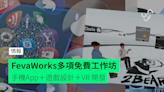FevaWorks多項免費工作坊 手機App+遊戲設計+VR 開發