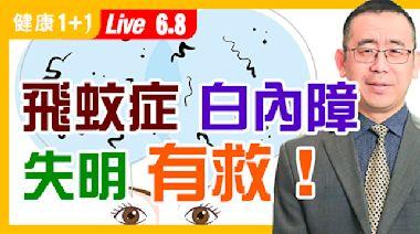 【直播】飛蚊症、白內障、失明有救?