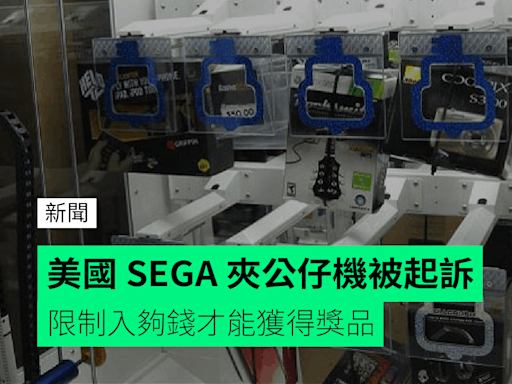 美國 SEGA 夾公仔機被起訴 限制入夠錢才能獲得獎品