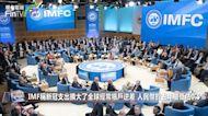 IMF稱新冠支出擴大了全球經常帳戶逆差 人民幣於去年被低估0.5%