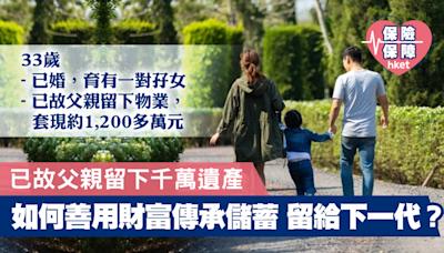 【理財個案】已故父親留下千萬遺產 如何善用財富傳承儲蓄 將心意再延續? - 香港經濟日報 - 理財 - 財富管理 - 保險