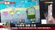 玩家月收近5萬台幣!邊玩邊賺東南亞暴紅