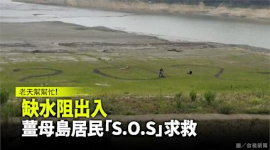 缺水阻出入 薑母島居民「S.O.S」字樣求救-台視新聞網