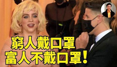 【東方縱橫】窮人戴口罩 富人不戴口罩(視頻) - 東方 - 爭鳴