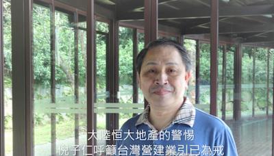 大陸恒大地產的警惕 倪子仁呼籲台灣營建業引已為戒 | 蕃新聞