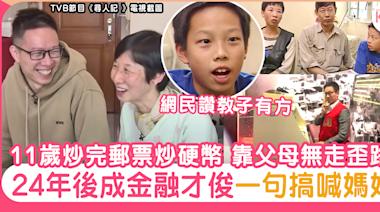 TVB《尋人記》11歲炒家狂炒郵票硬幣靠父母無走歪路 24年後成金融才俊孝順又乖仔 | 熱話 | Sundaykiss 香港親子育兒資訊共享平台
