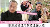 【伙記辦大事】歐陽震華睽違4年回歸TVB 由茄喱啡捱足10年成為「收視福將」 | TopBeauty