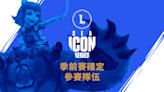 即將登場!公布2021年《英雄聯盟:激鬥峽谷》東南亞 ICON SERIES 季前賽參賽隊伍