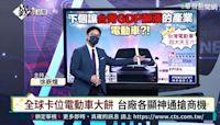 """鴻海電動車受矚 """"嶔點""""剖析MIH平台"""