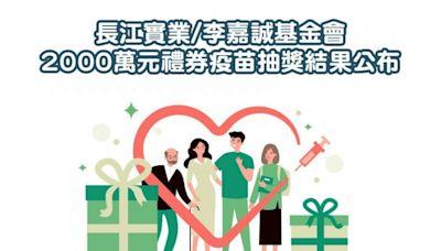 疫苗抽獎|長江集團/李嘉誠基金會送500萬買樓禮券抽獎結果出爐 即睇得獎名單!