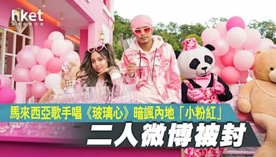 馬來西亞歌手黃明志攜陳芳語唱《玻璃心》暗諷內地「小粉紅」 二人微博被封 - 香港經濟日報 - 中國頻道 - 社會熱點