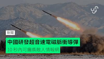 中國研發超音速電磁脈衝導彈 10 秒內可癱瘓敵人情報網