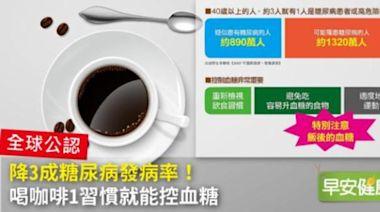 全球公認!喝咖啡也能幫助控糖,日本專家解說最推薦喝法是…