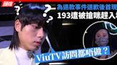 為退款事件道歉後首現身193被搶咪趕入場:ViuTV訪問都唔做?